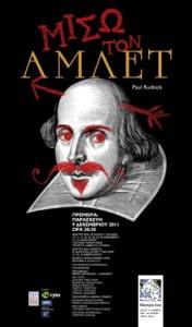 I Hate Hamlet (2011)