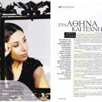 Interview Athena Xenidou - The Vagina Monologues. Madame Figaro Magazine. December 2010