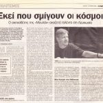 Socrates and Soc - Barry Cook interview, working with Athena Xenidou - Simerini Newspaper. July 2007