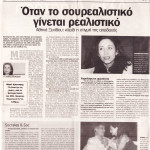 The Shadow Box and Socrates & Soc Interview Athena Xenidou. Simerini Newspaper. November 2007