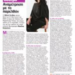 The Stone. Time Out Cyprus Magazine. Athena Xenidou Interview