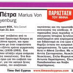 The Stone. Time Out Cyprus. ΠΑΡΑΣΤΑΣΗ ΤΟΥ ΜΗΝΑ. December 2013