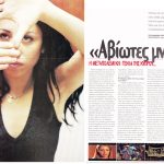 Unwitnessed Memories - Interview Athena Xenidou. ''Π'' Magazine. October 2000