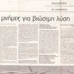 Unwitnessed Memories full article. Politis newspaper. July 2007