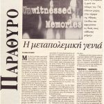 Unwitnessed Memories. Politis newspaper. September 2000
