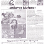 Unwitnessed memories. Athena Xenidou Interview. Simerini. October 2000.